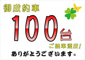 祝☆100