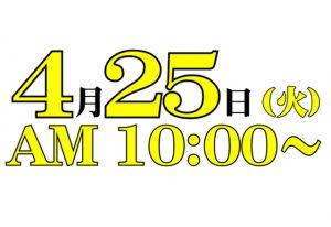 2017年4月25日(火)グランドオープン!