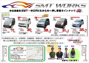SMT-WORKS 一押しラインナップ(^^♪