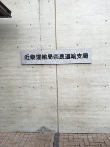 奈良運輸支局