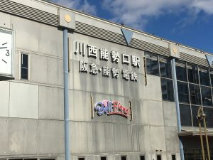 阪急 能勢電鉄🚃