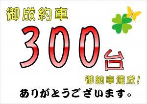 祝☆300