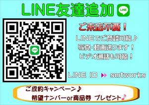 LINEを使って商談(^^♪