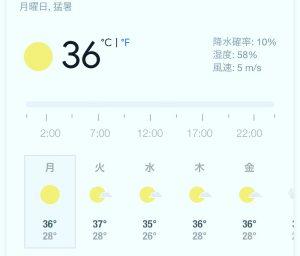猛暑💦酷暑💦