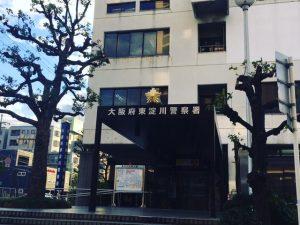 👮東淀川警察👮