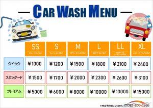 選べる3つの洗車メニュー✨